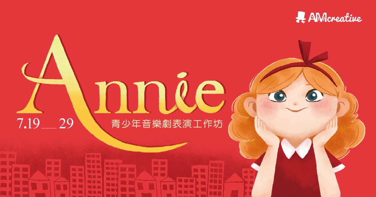 ANNIE 青少年音樂劇表演工作坊,熱烈報名中!