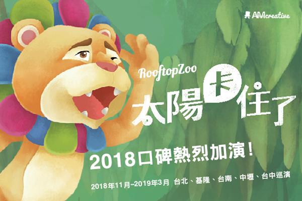 《屋頂動物園-太陽卡住了!》音樂劇場2018口碑熱烈再度加演!