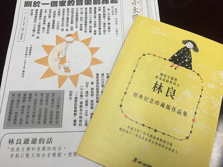 音樂劇《小太陽:一個家的音樂劇》觀後感