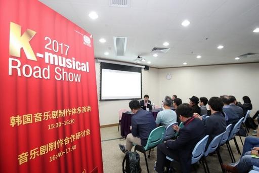 2017K-musical Road Show 2017韓國原創音樂劇推薦會