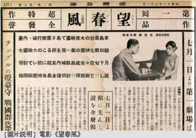 8/7 _電影在台灣的萌芽(戰前、戰後)