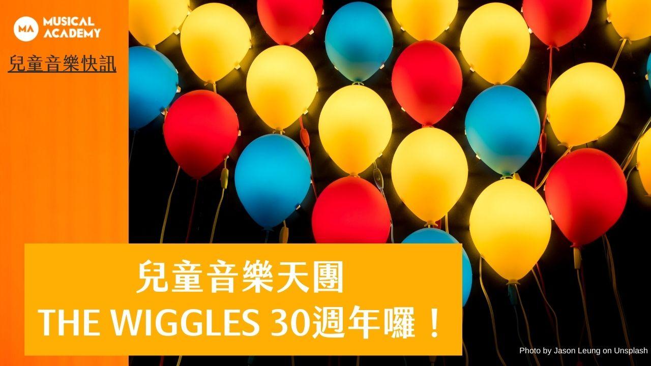 【兒童音樂快訊】超夯國外兒童音樂天團 The Wiggles 30週年囉!
