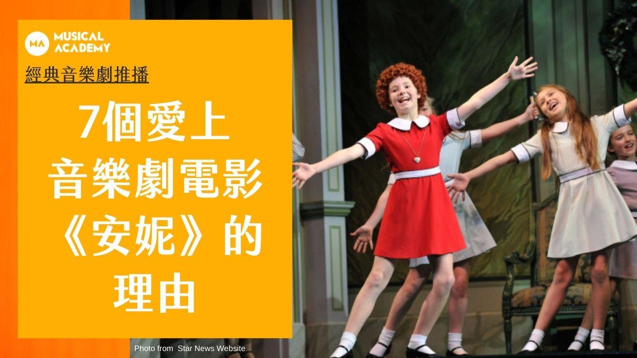【經典音樂劇推播】七個愛上音樂劇電影《安妮》的理由