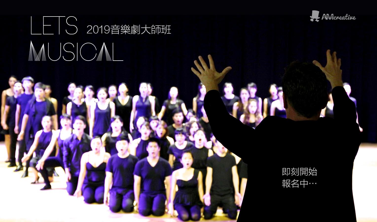 2019 AMmusical音樂劇大師班