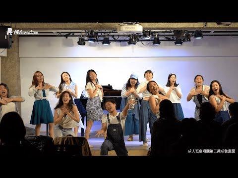 AM劇唱團—夏季主題精華歡樂大聲唱!自信享受舞台上的自己~