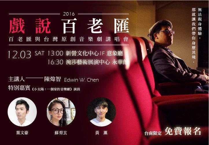 「戲說百老匯」-百老匯與台灣原創音樂劇講唱會
