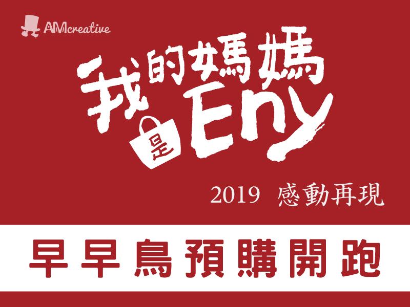 我的媽媽是ENY  2019感動再現  早早鳥預購活動開跑啦!!