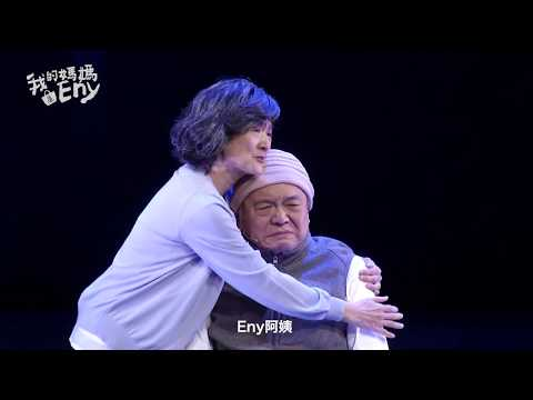 2019《我的媽媽是Eny》音樂劇 官方宣傳片