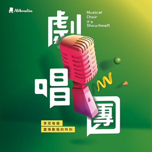 成人劇唱團(16歲以上) -2019秋季班