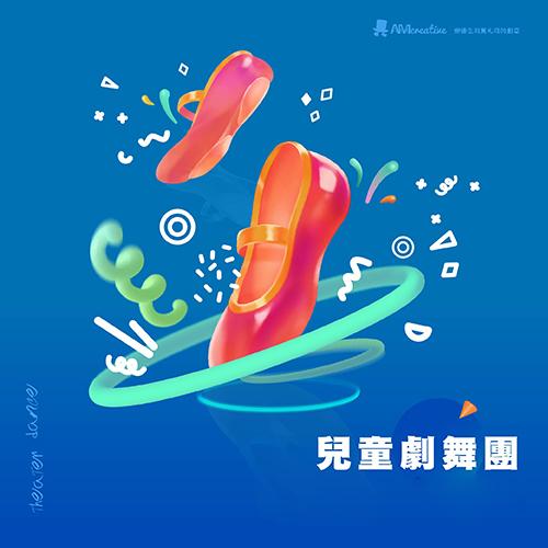 兒童劇舞團(三~六年級)  2019秋季班