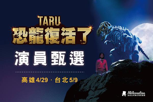 AM創意2018音樂劇《TARU恐龍復活了》演員甄選