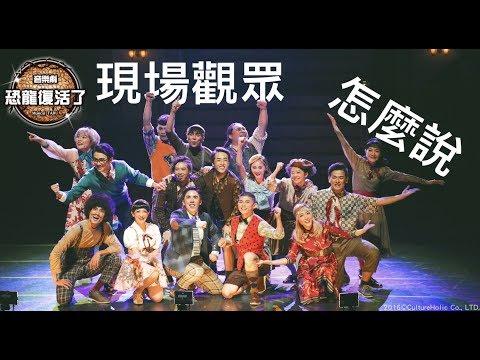 《Musical TARU!恐龍復活了!》- 觀眾怎麼說?