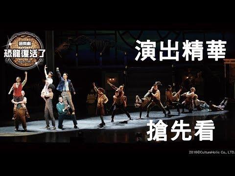 《Musical TARU!恐龍復活了!》- 演出精華