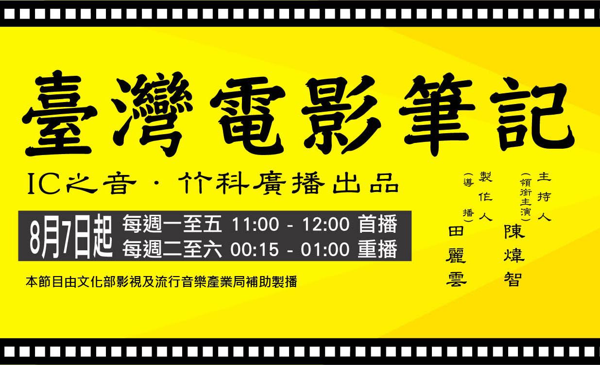 8-10月,由電影人陳煒智帶領大家一起認識台灣電影經典之作!