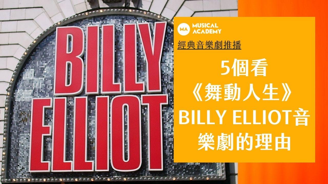 【經典音樂劇推播】5個必看《舞動人生 Billy Elliot》音樂劇的理由